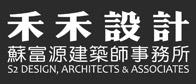 蘇富源建築師事務所